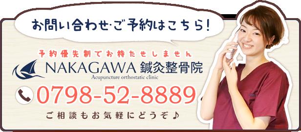 電話番号:0798-52-8889