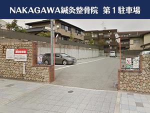 NAKAGAWA整骨院の第1駐車場のご案内