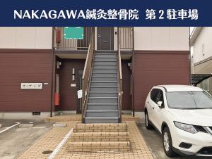 NAKAGAWA整骨院の第2駐車場のご案内