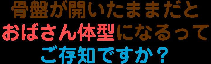 産後 骨盤がひらいたままだとおばさん体型になります  |宝塚市 仁川町NAKAGAWA整骨院