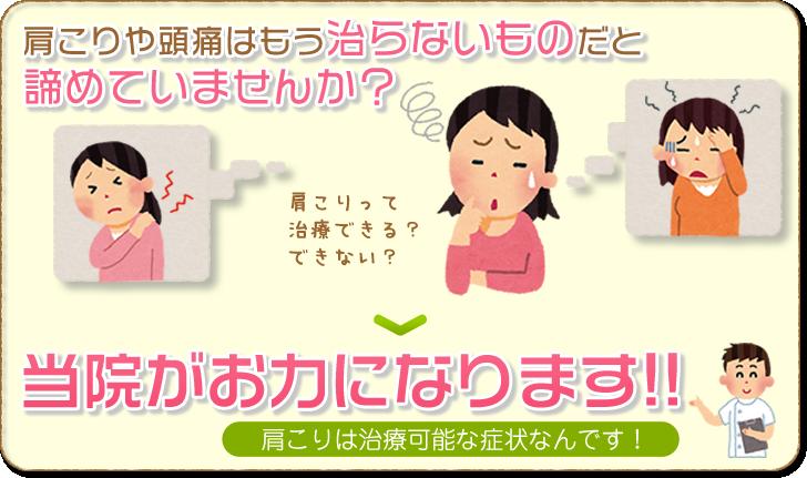 肩こりや頭痛はもう治らないものだと諦めていませんか?宝塚市 仁川駅にあるNAKAGAWA整骨院がお力になります!