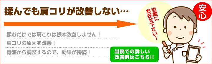 揉んでるだけでは肩こりが改善しない方は宝塚市 仁川駅 NAKAGAWA整骨院 まで