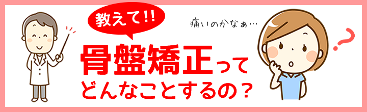 |宝塚市 仁川町NAKAGAWA整骨院 では産後骨盤矯正ってどうするの