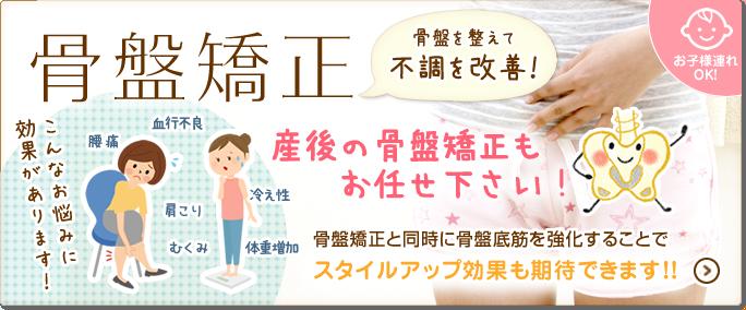 産後骨盤矯正は |宝塚市 仁川駅 NAKAGAWA鍼灸整骨院