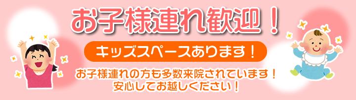 宝塚市 仁川駅 NAKAGAWA整骨院 はお子様連れ大歓迎です