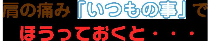 肩の悩みいつものことでほうっておくと|宝塚市 仁川駅 NAKAGAWA整骨院