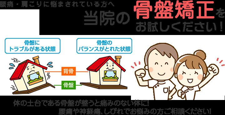 肩こりでお悩みなら宝塚市 NAKAGAWA整骨院の骨盤矯正をお試し下さい