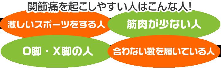 関節痛がある方は 宝塚市 仁川駅 NAKAGAWA整骨院