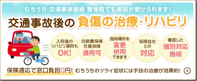 宝塚市 仁川駅 NAKAGAWA整骨院 交通事故 負傷のリハビリ治療