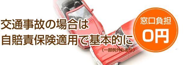 宝塚市 仁川駅 NAKAGAWA整骨院 交通事故 自賠責保険適用で0円に