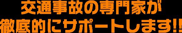 宝塚市 仁川駅 NAKAGAWA整骨院 交通事故専門家におまかせください